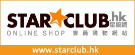sponsor-STARCLUB-HK-2016-07
